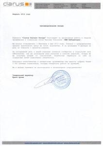 «Clarus-Apex, Украина»