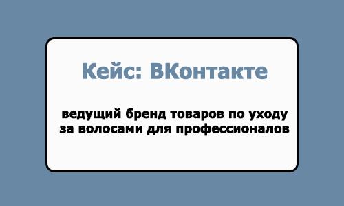 Кейс ВКонтакте