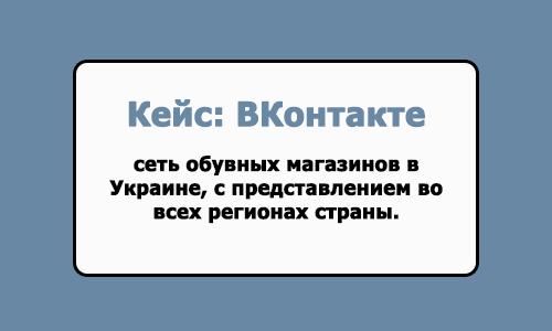 Кейс ВК