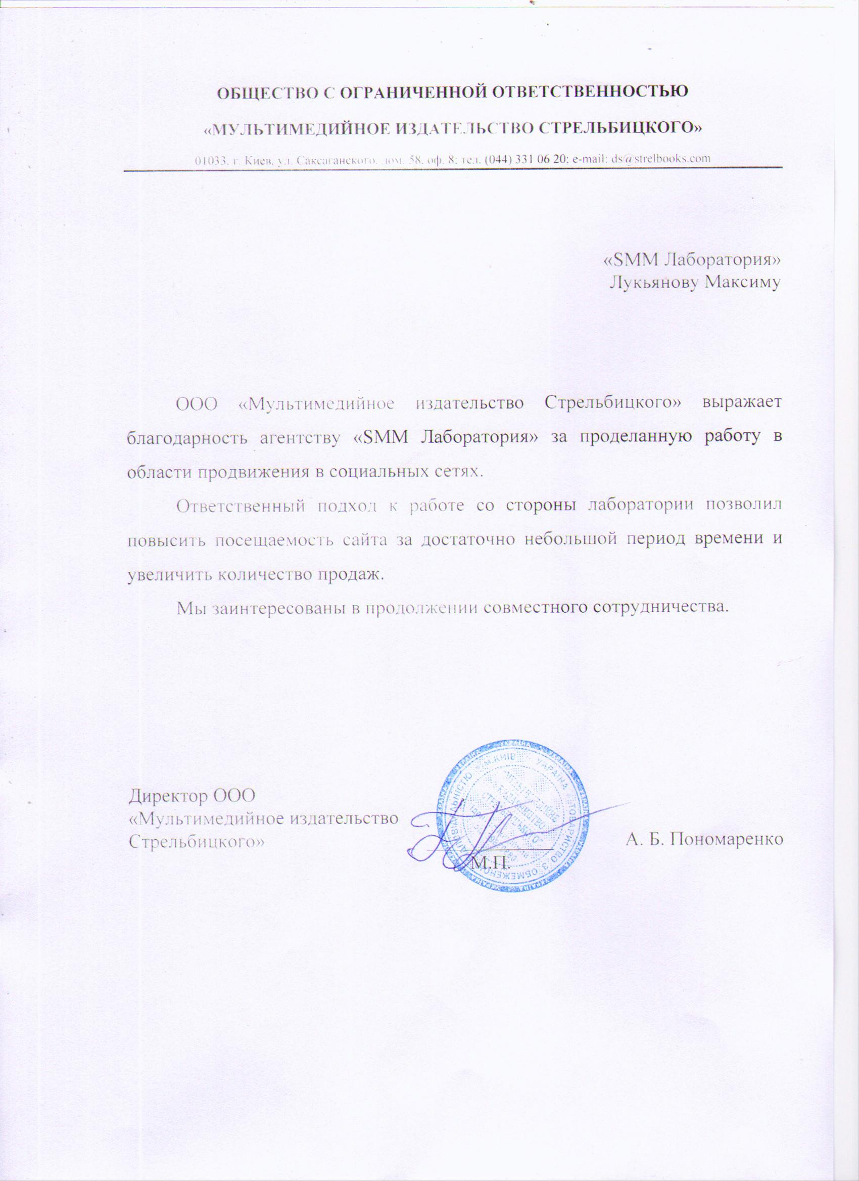 Издательство Стрельбицкого