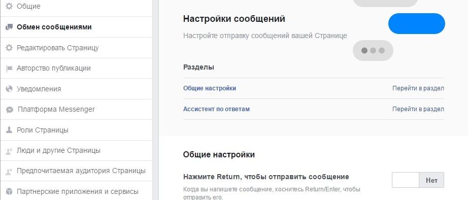 Настраиваем страницу в Facebook: часть 2