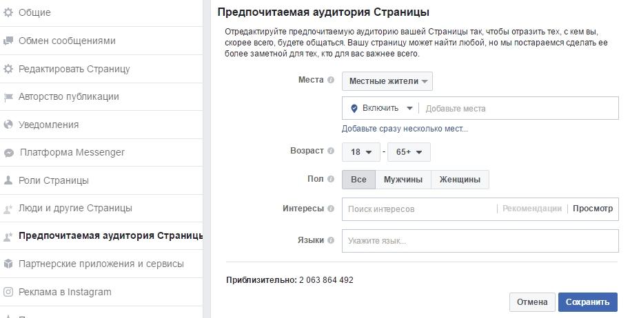 Как настроить фан-страницу в Фейсбук