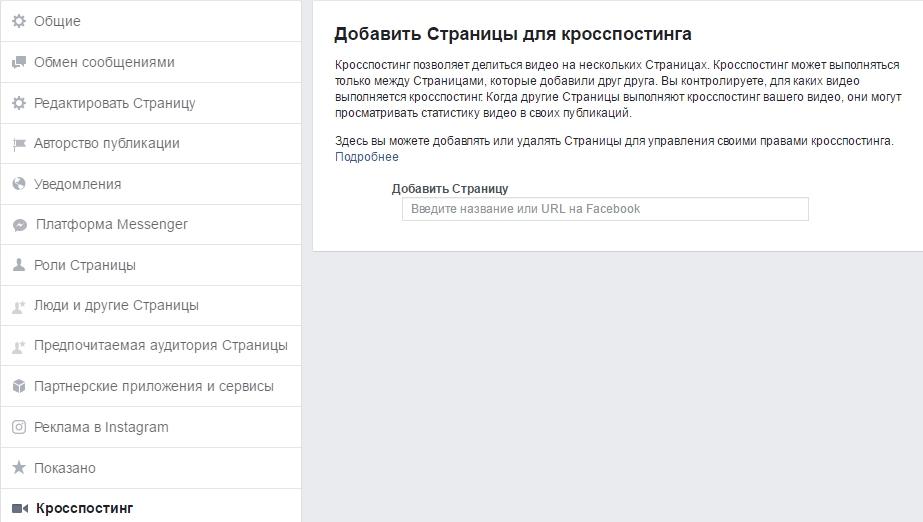 Кросспостинг в Фейсбук