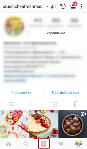 Как сделать пост в Instagram