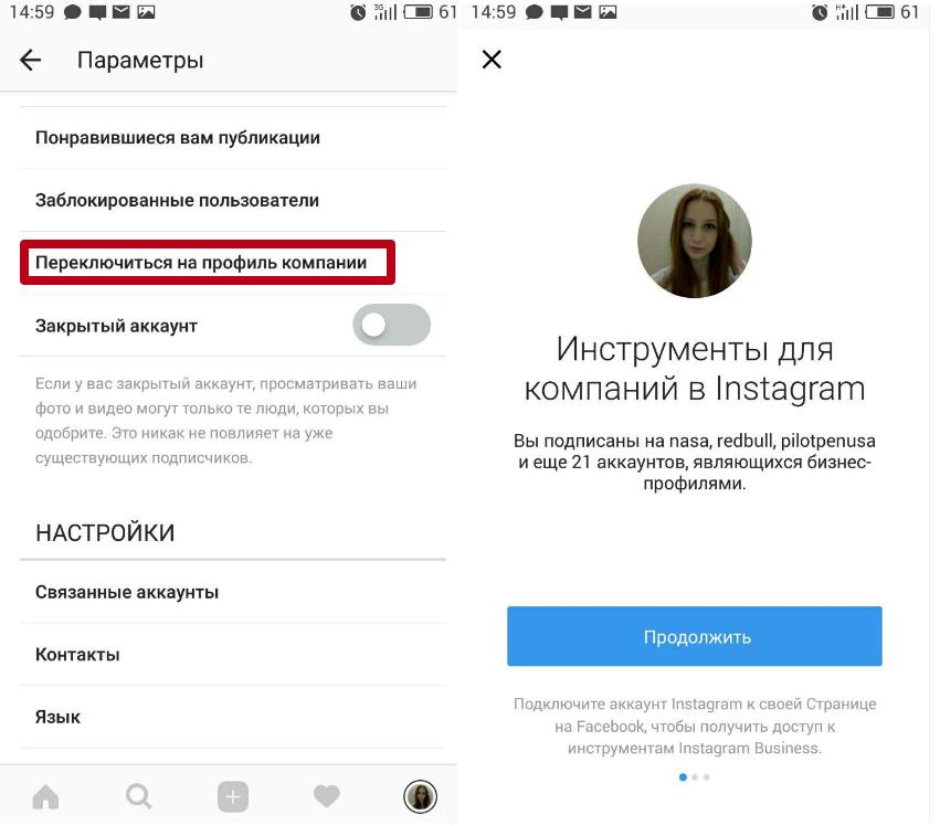 Создание бизнес-аккаунта Инстаграм