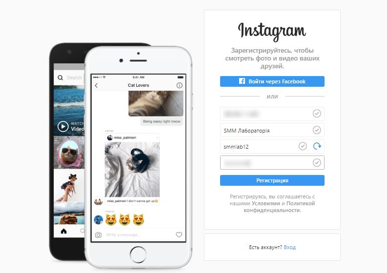 Создание и заполнение аккаунта в Инстаграм