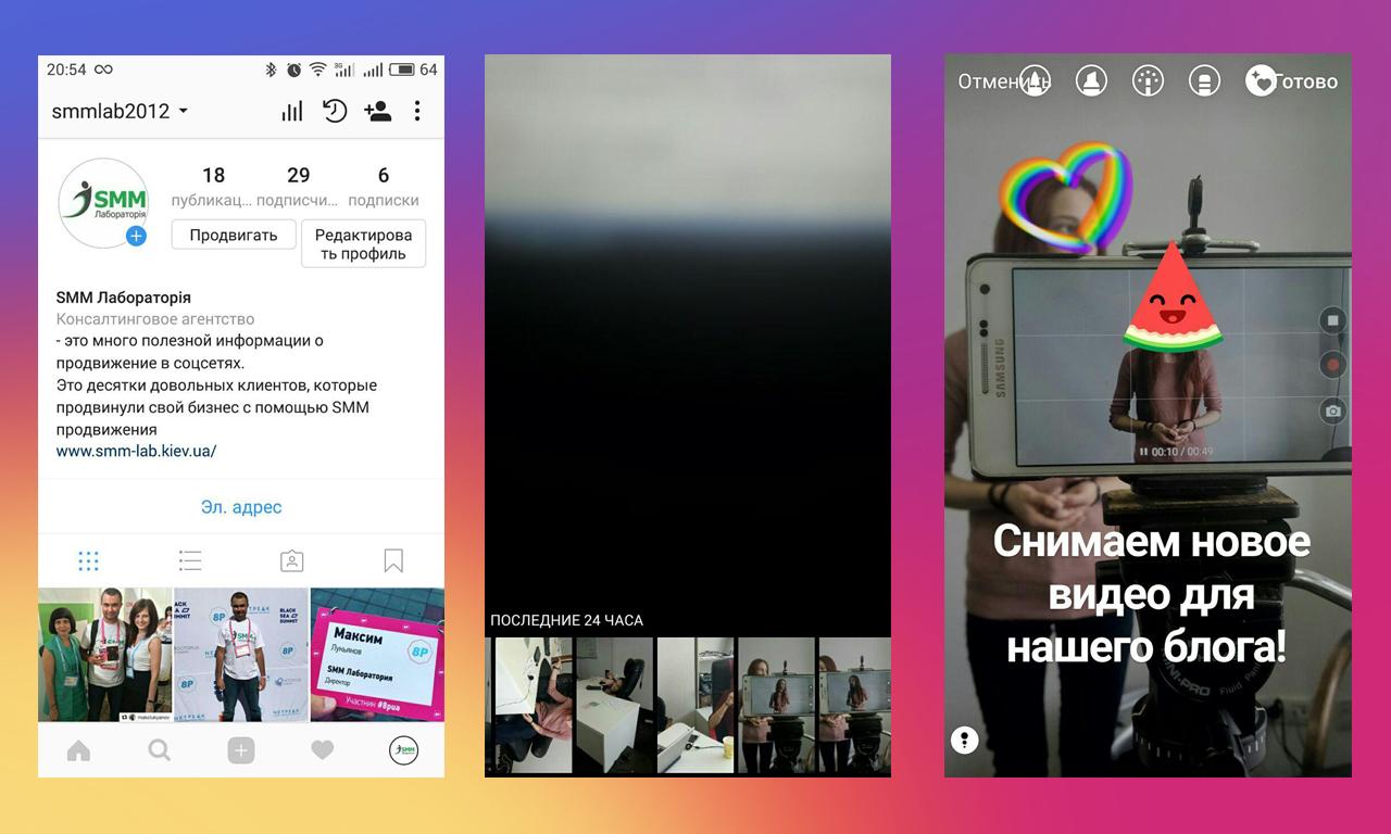 Stories в Instagram: используем правильно