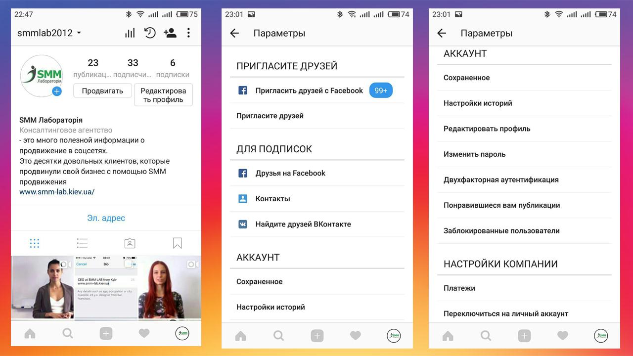 Возможности Instagram: настраиваем аккаунт