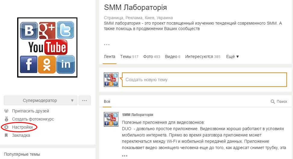Как назначить администратора группы в Одноклассниках