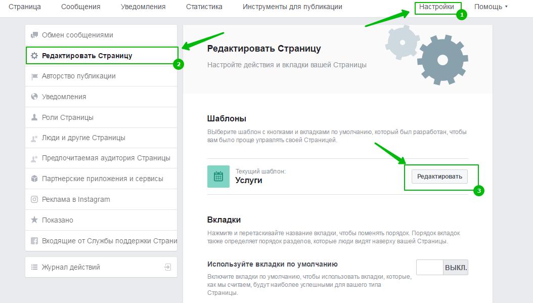 Шаблоны страниц Facebook: в чем отличия и для чего использовать