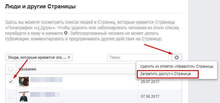 Как заблокировать пользователя на Фейсбук