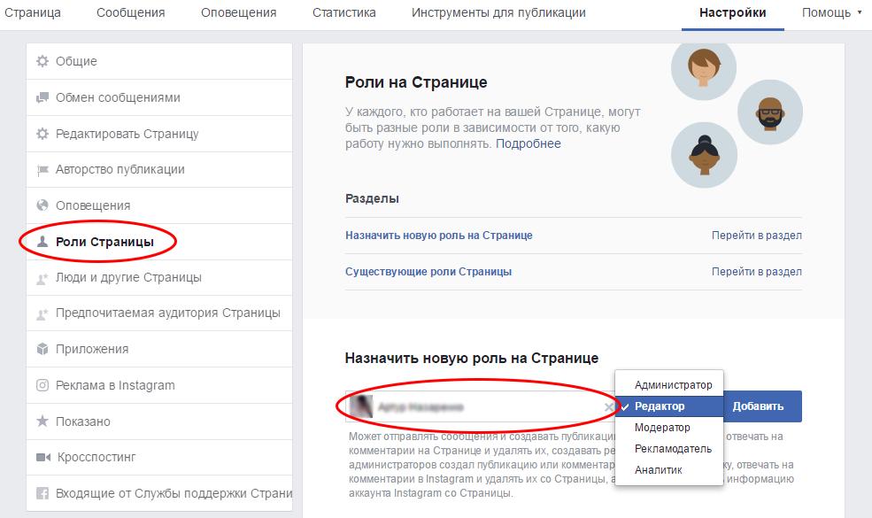 Как назначить администратора страницы на Фейсбук