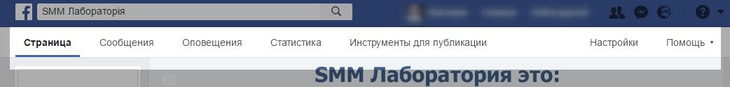 Как работать с панелью администратора в Facebook