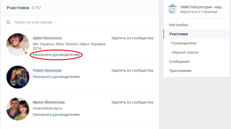 Как назначить администратора ВКонтакте