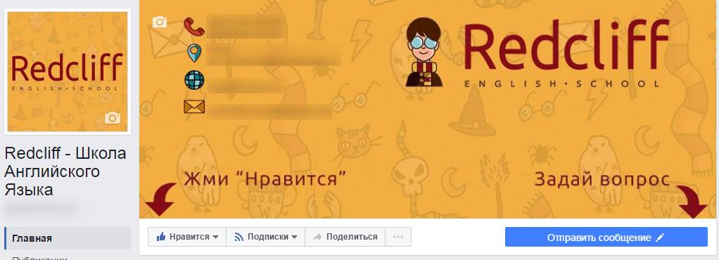Пример обложки страницы в Facebook
