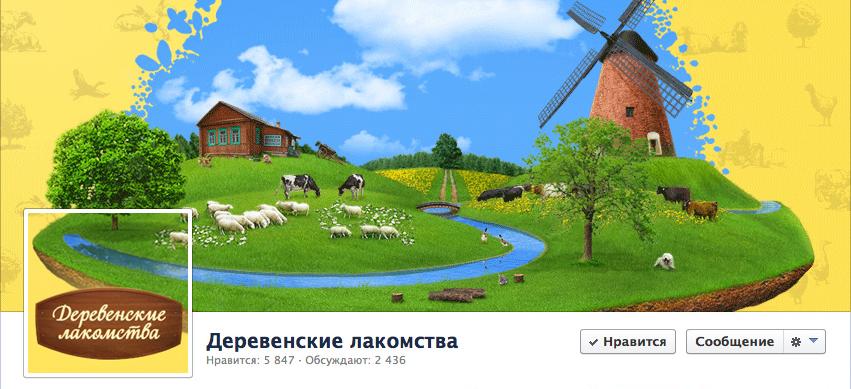 Обложка компании Деревенские лакомства до редизайна Facebook