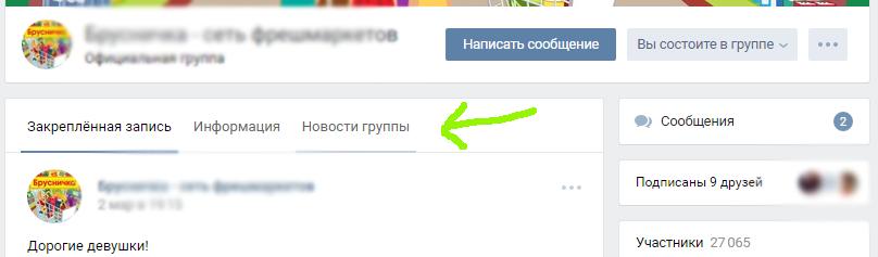 Wiki-страница ВКонтакте: основа