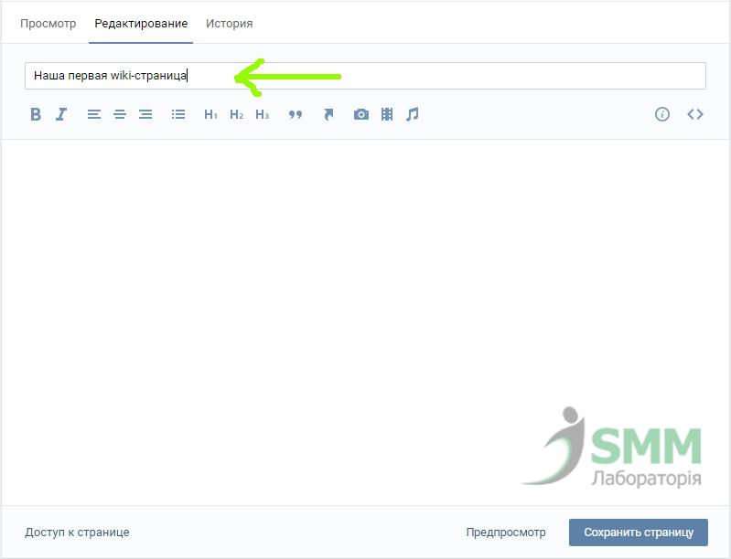 Wiki-страница в ВКонтакте
