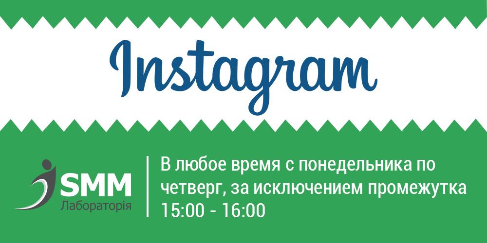 Оптимальное время для размещения постов в Instagram