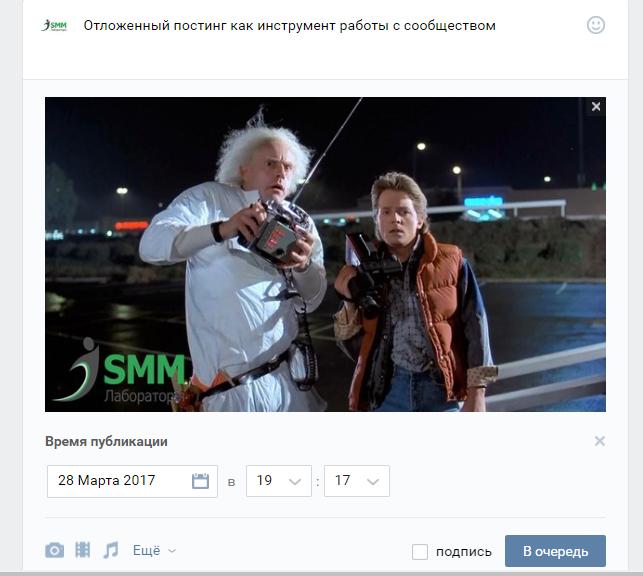 Отложенный постинг в ВКонтакте