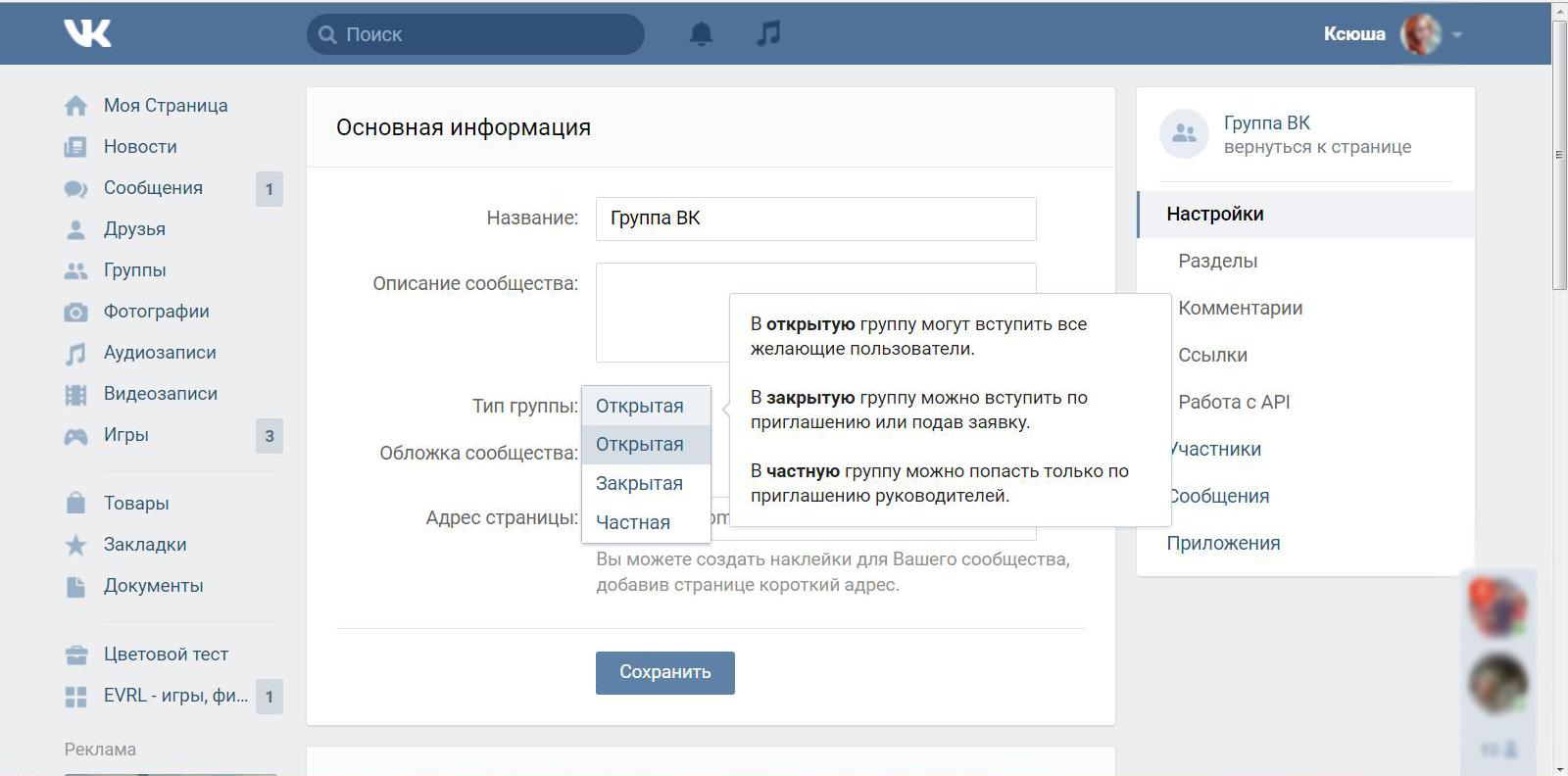 """Как """"В Контакте """" закрыть группу: лёгкий и быстрый способ 513"""