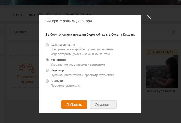 Модератор в Одноклассниках