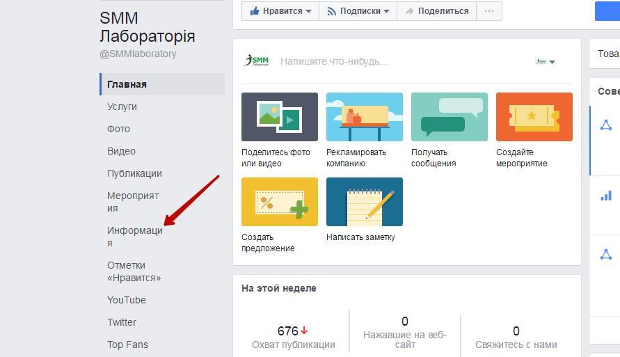 Как изменить категорию страницы на Facebook
