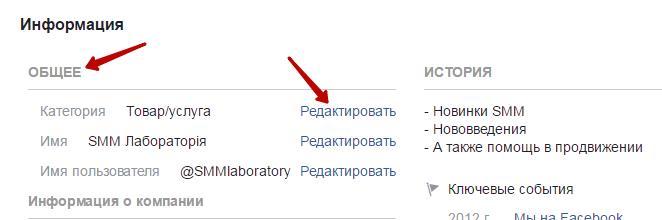 Добавление категорий страницы на Facebook