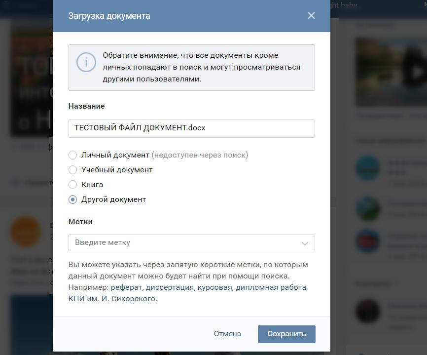 Выбор типа документа и проставление меток
