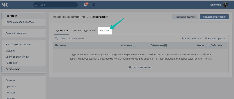 Ремаркетинг во Вконтакте