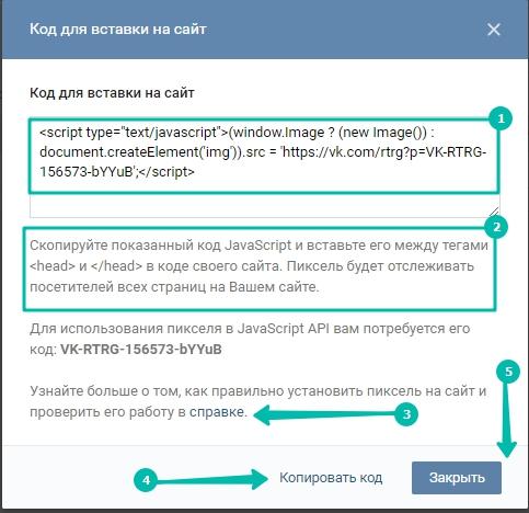 Ремаркетинг в Вконтакте: руководство по эксплуатации.