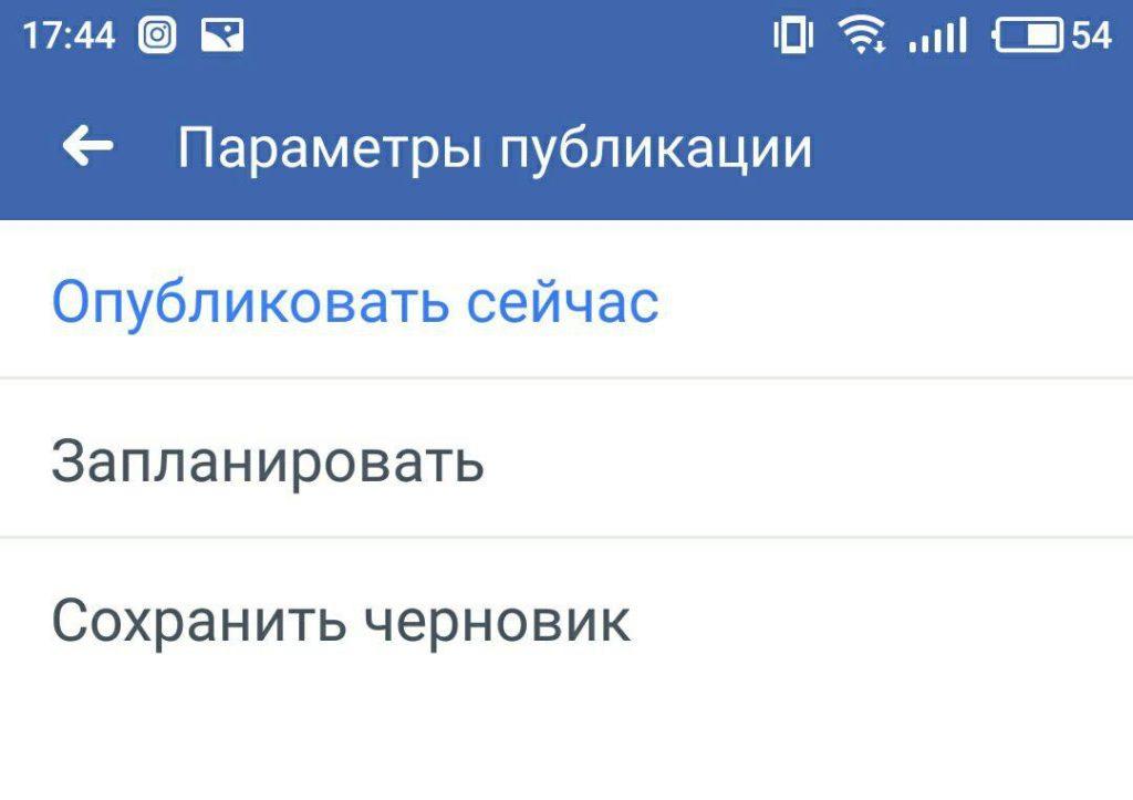 Создание опроса на фан-странице Facebook в мобильной версии