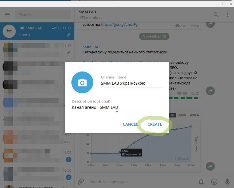 Как создать канал в Telegram. Виды каналов в Telegram