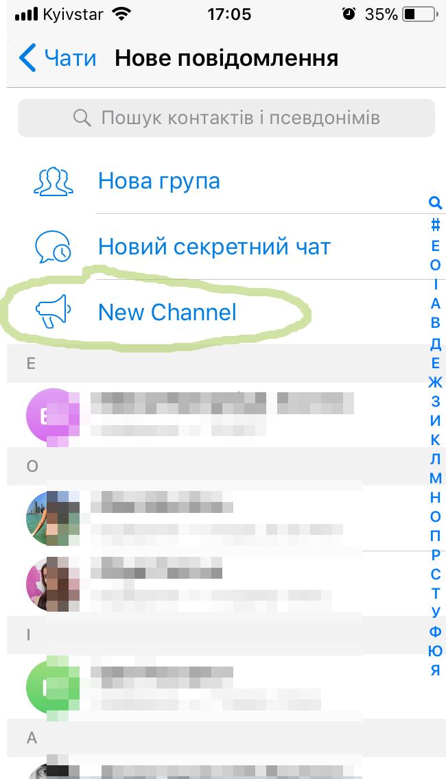 Как создать Канал в Телеграмм с мобильного.