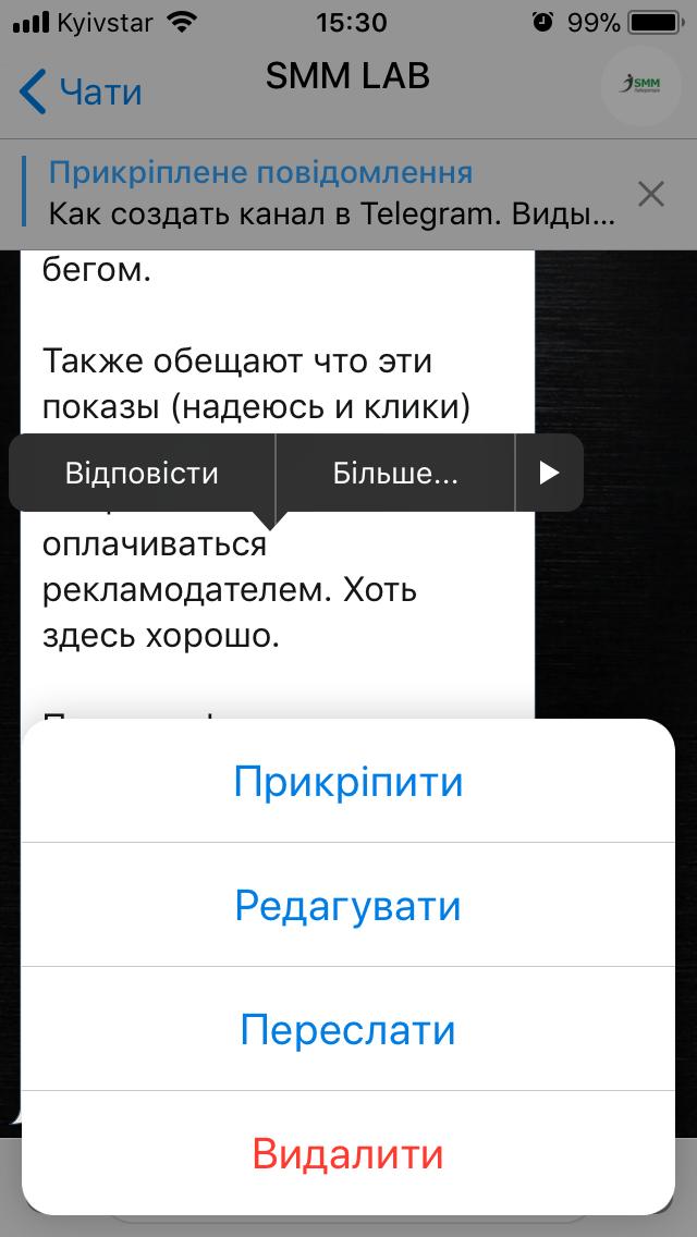Как закрепить сообщение в Канале Telegram вверху