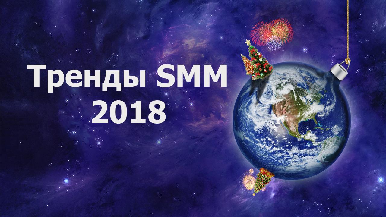 Тренды SMM в 2018 году