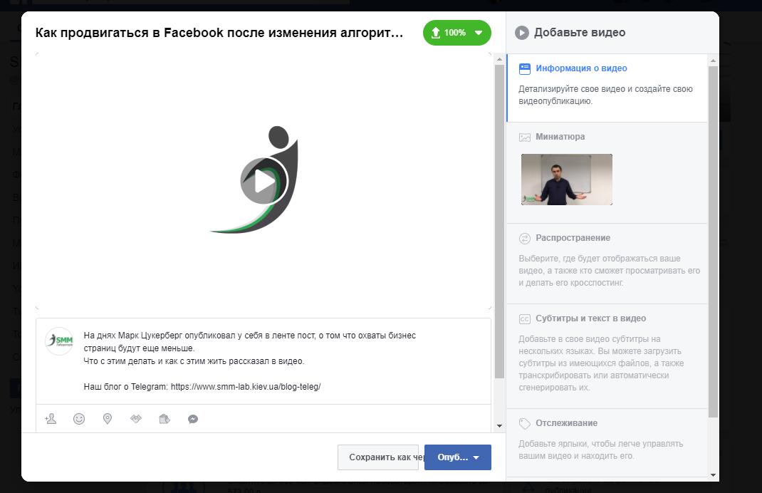 Новый видео редактор Facebook