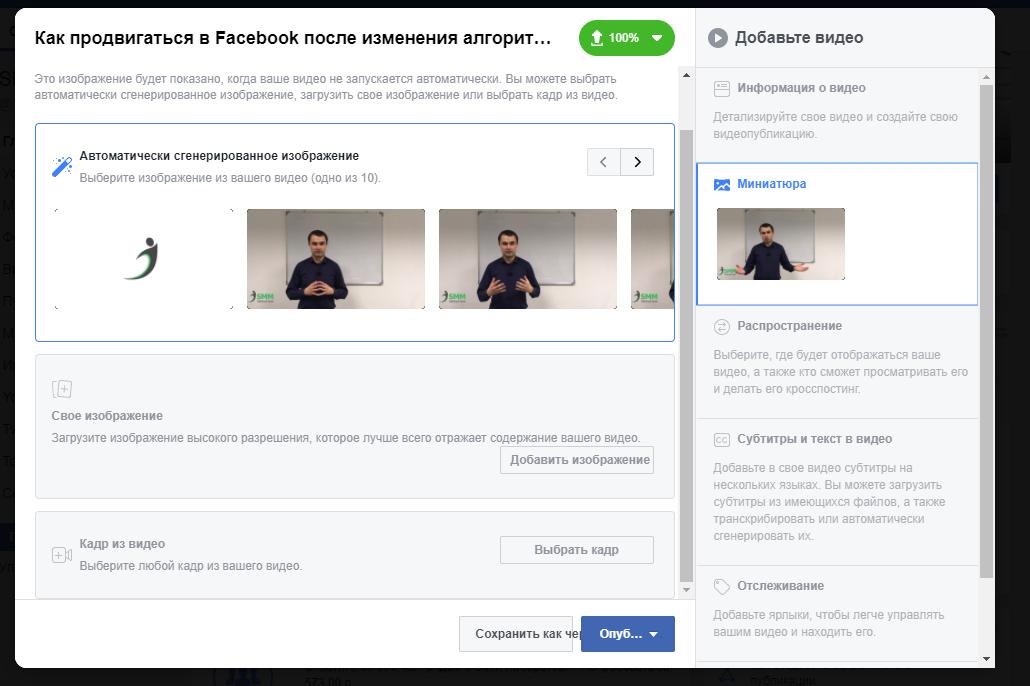 Новый видео редактор Фейсбук