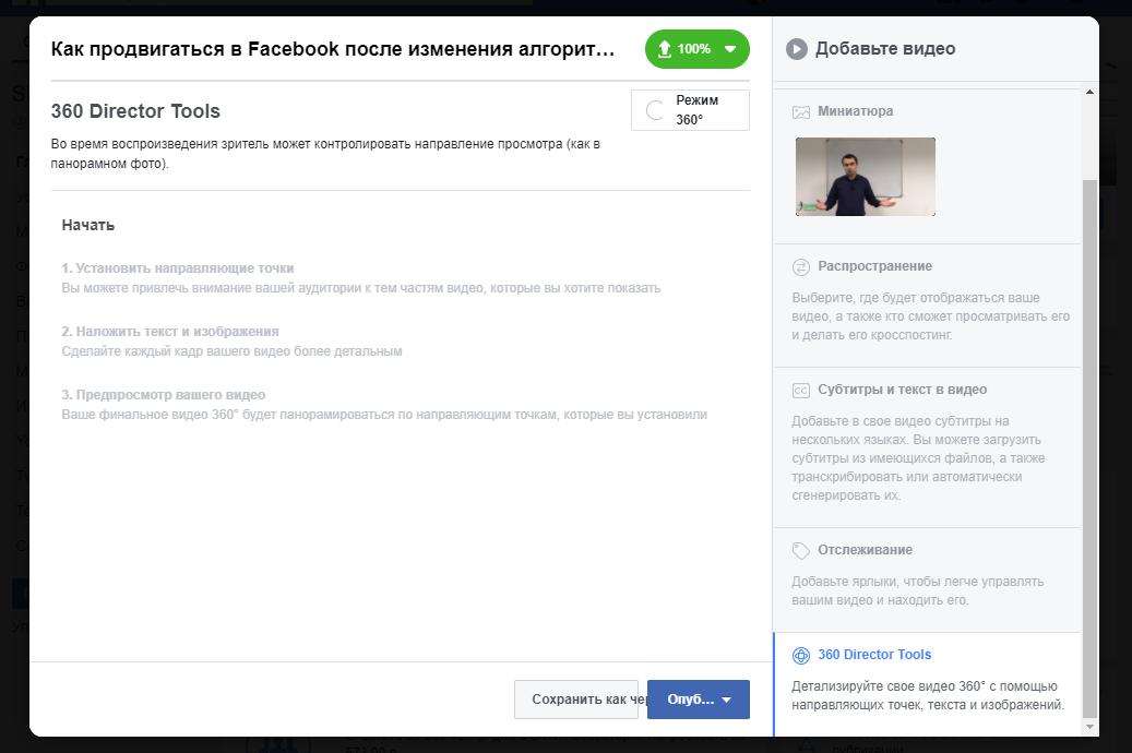 360 Видео на Facebook