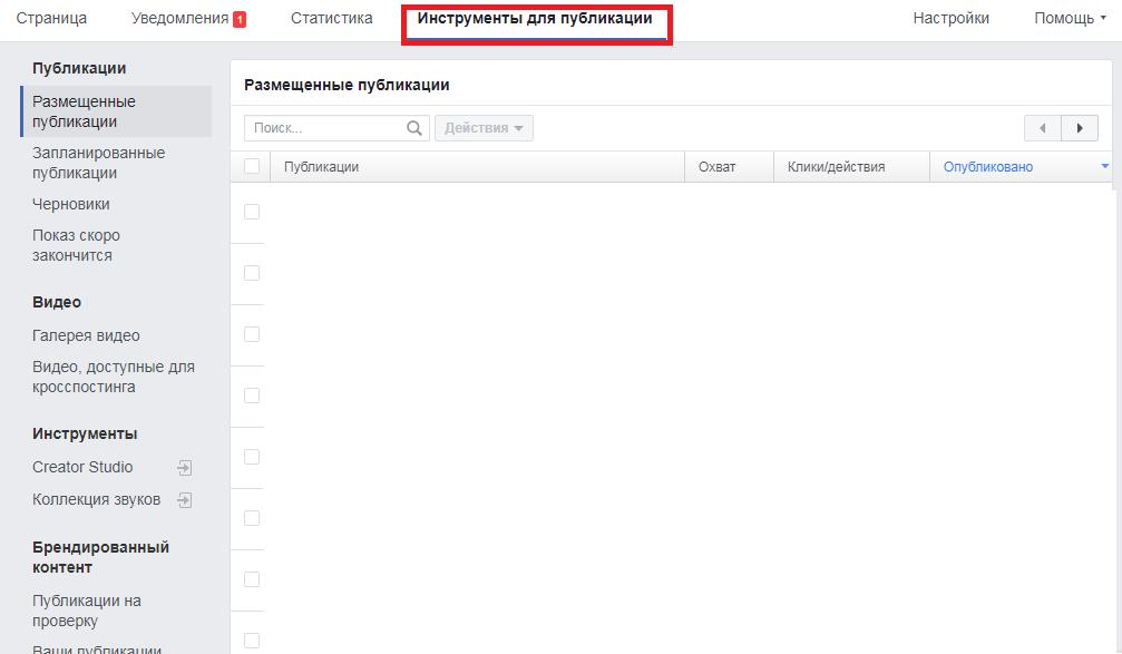 Creator Studio — инструмент-помощник по контенту в Facebook
