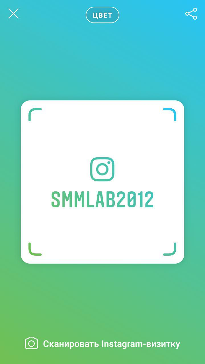 Instagram-визитка или Nametag