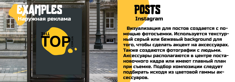 Создание фирменного стиля Instagram