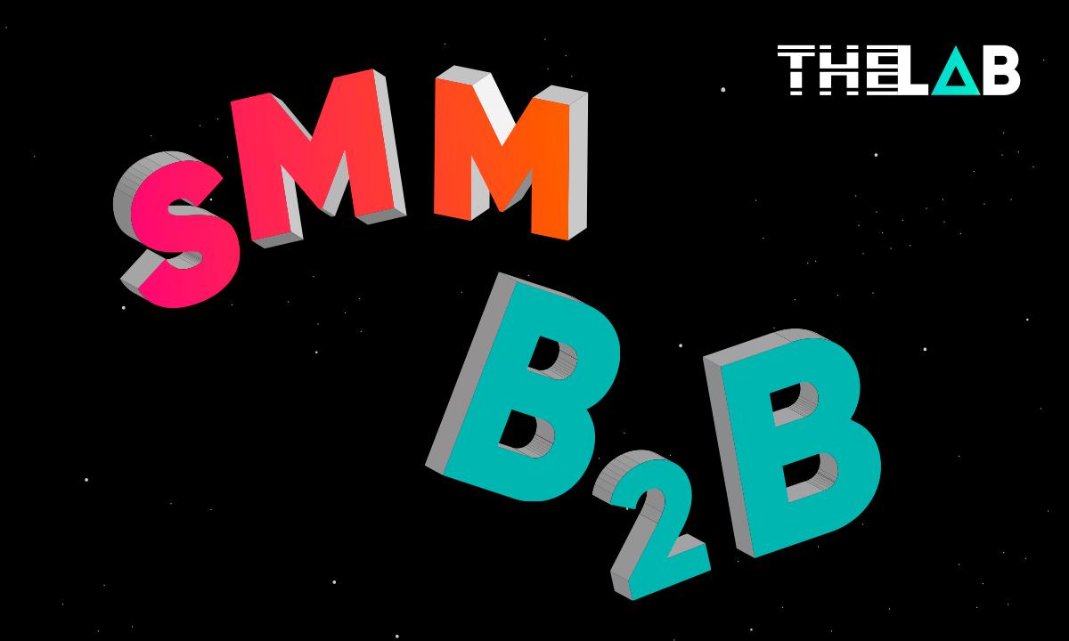 SMM для B2B